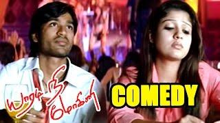 Yaaradi Nee Mohini   Yaaradi Nee Mohini Full Movie Comedy Scenes   Dhanush   Nayantara Comedy