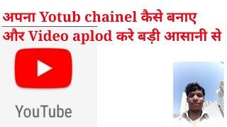 Yotub chainel बनाने का सही तरीका yotub chainelकैसे बनाये और Video aplod कैसे करे