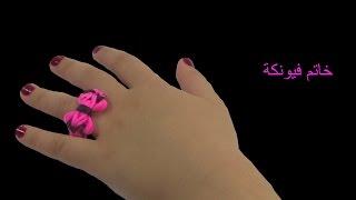 سوار مطاط :كيف تصنع خاتم فيونكة بالشوكة