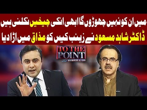 Xxx Mp4 To The Point With Mansoor Ali Khan DR Shahid Masood Interview 27 January 2018 Express News 3gp Sex