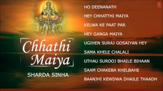 Bhojpuri Chhath Pooja Songs I SHARDA SINHA I CHHATHI MAIYA I Full Audio Songs Juke Box I