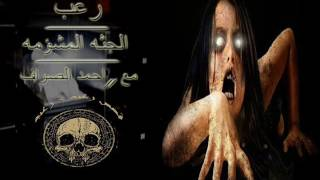 قصه رعب _ الجثه المشؤمه