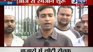 India News: Ramzan starts today