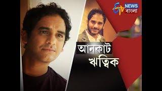UNCUT RITWICK | 5 AUGUST 2017 | ETV News Bangla