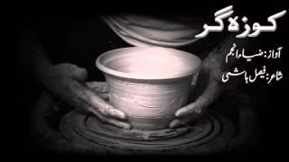 KozaGarr - Urdu Poetry | Zia Anjum