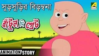Bantul The Great । Sursurir Birambana | Bangla Cartoon Video | বাঁটুল দ্যা গ্রেট