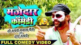 COMEDY VIDEO | दो रूपये पचास पैसे और ढाई रुपये | Latest New Hindi -HD Video