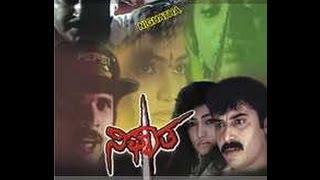 Full Kannada Movie 1995 | Nighatha | Shashikumar, Charanraj, S Narayan.