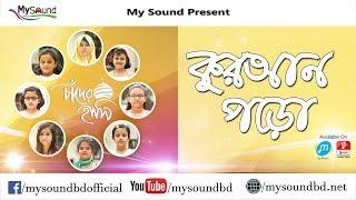 Quran Poro | Islamic Song | Lyrical Video | 2017