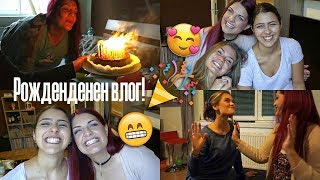 ГАСЯ ПОЖАР НА РОЖДЕНИЯ СИ ДЕН! | Bobisvlogs