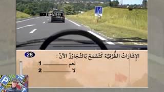 code de la route maroc karim 2015 شرح   serie 22 تعليم السياقة بالمغرب