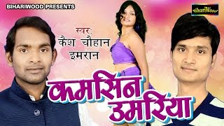 Kamsin Umariya - कमसिन उमरिया - Kaish Chohan & Imran - Latest Bhojpuri Songs 2017