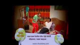 Chotur Jamai (Drama)