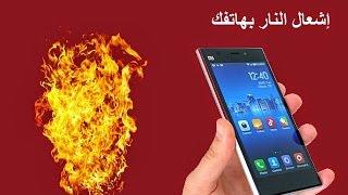 تعلم كيف تشعل النار باستعمال هاتفك [أبهر أصدقاءك ]