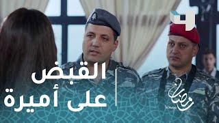 مسلسل #طريق –حلقة7- القبض على أميرة بو مصلح #رمضان_يجمعنا