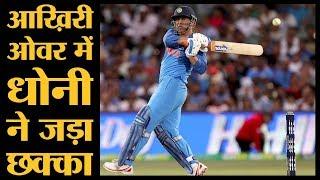 Kohli की सेंचुरी और Dhoni की फ़िफ्टी ने India को जिताया दूसरा वन डे मैच   INDvAUS   Kohli Century