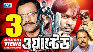 Wanted | Bangla Full Movie | Maruf | Bashori | Shiba Shanu | Misha Shawdagor