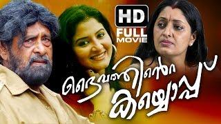 Daivathinte Kaiyoppu Malayalam Movie | New Malayalam HD Movie 2016 | Daivathinte Kayyoppu | Madhu