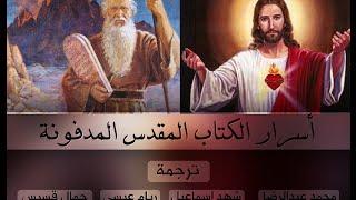 أسرار الكتاب المقدس المدفونة