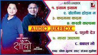 Nepali Audio Jukebox (SACHO) - Sanjay Tumrok/ Chock Gurung | Nepali Mp3 Songs