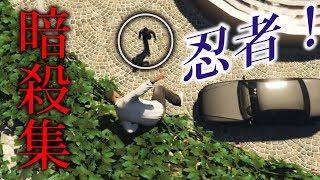 【GTA5】暗殺対象の退路塞いだり、上から襲ったりしてみた【グラセフ5】~暗殺 ホテル~ 検証 実況