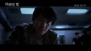 The Vanished - Trailer (사라진 밤 예고편)