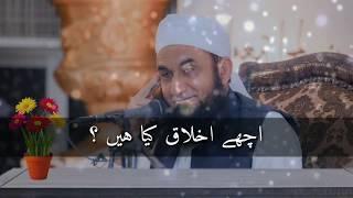 achy akhlaq tariq jameel sahab ki bayan  .. islamic bayan