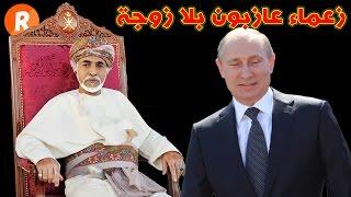 أشهر الزعماء العازبين بلا زوجة في الوطن العربي والعالم