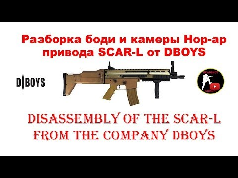 DBOYS - SCAR-L Разборка боди и камеры Hop-ap (Disassembly SCAR-L FROM DBOYS)