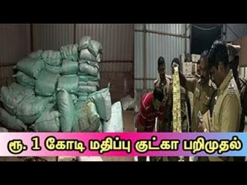 Xxx Mp4 Police Raids On Illegal Gutka Godowns In Chennai 3gp Sex