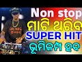New Odia Bass Bosted Dj Nonstop Exclusive Mix 2018 mp3