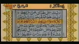 Surah Baqarah with Full Urdu translation- Qari Abdul Basit