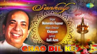 Ghao Dil Ke | Sankalp | Hindi Movie Devotional Song | Mahendra Kapoor