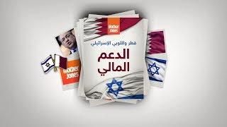 فضيحة جديدة.. قطر تدعم لوبيات إسرائيلية