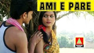 Ami E  Pare | Bangla LOVE Song | Indraneel Seen | Bhirabi Sound | New Bengali Pop Songs 2016