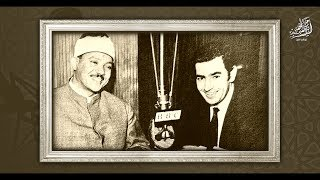 لقاء إذاعي نادر ورائع مع فضيلة الشيخ عبد الباسط عبد الصمد رحمه الله