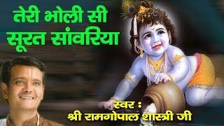 Teri Bholi Si Surat Saawariya || Latest Shyam Bhajan || Ram Gopal Shastri Ji || Saawariya