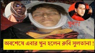 সব আলোচনার ইতি ঘটিয়ে, খুন হলেন রুবি সুলতানা ?Ruby sultana  Salman shah  latest bangla news