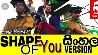 Shape Of You Sinhala Version [SIPPI CINEMA]