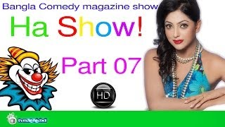 Bangla Comedy magazine show - Ha Show! 2013 Part 07 HD