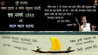 Gangar Majhi Paddare Chal | Folk | Lokesh Giri (Tittu) | Shubho Noboborsho 1423 to Everyone