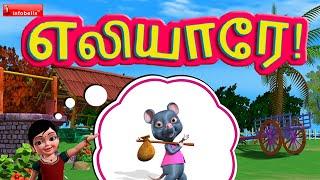 Elleyare Elleyare - Kanmani Tamil Rhymes 3D Animated