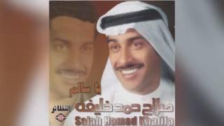 Ya Salem صلاح حمد خليفة - يا سالم