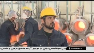 Iran Magnesium ore & ingot manufacturer, Ferdous county توليد شمش منيزيم شهرستان فردوس ايران