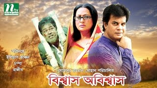 Bangla Movie: Bissash Obissash, Ilias Kanchan & Champa