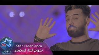 Al Mhmdawi & Al Karezy & Al Bahar   2017   علي المحمداوي و محمد الكريزي و نصر البحار - عاشرت اليشبهك