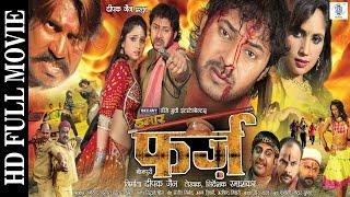 Hamar Farz   Full Bhojpuri Movie   Bhojpuri Film