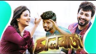 ChaalBaaz চালবাজ Bangla Movie New 2018 । Shakib Khan । Subhashree । Moja Loss! And Akarmar TV New
