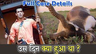 सलमान खान काले हिरन का अबैध शिकार केस । Salman Khan blackbuck Case Full Details