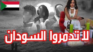 فيلم ريهام | الفيلم السوداني الممنوع من العرض لعرضه حقائق ما يحصل في السودان